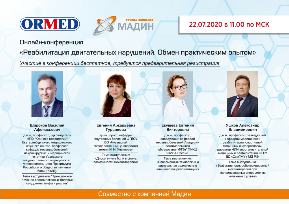 conference_ormed_madin